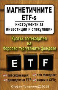 Магнетичните ETF-s